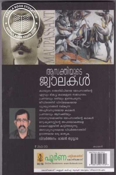 back image of Aasakthiyude Jwalakal