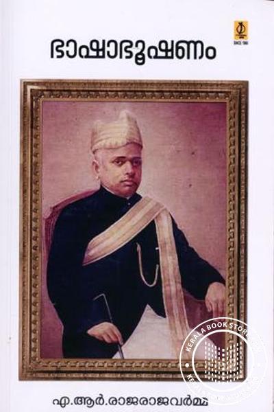 back image of Bhashabhooshanam