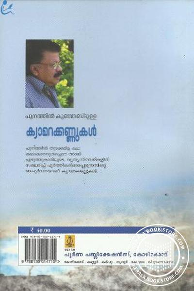 back image of Nauka Charithram