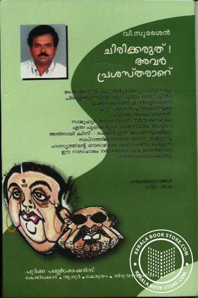 back image of Chirikkaruthu Avar Prasastharaanu