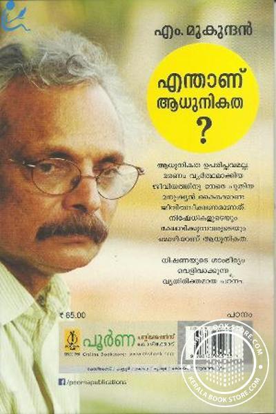 back image of Enthanu Adhunikatha