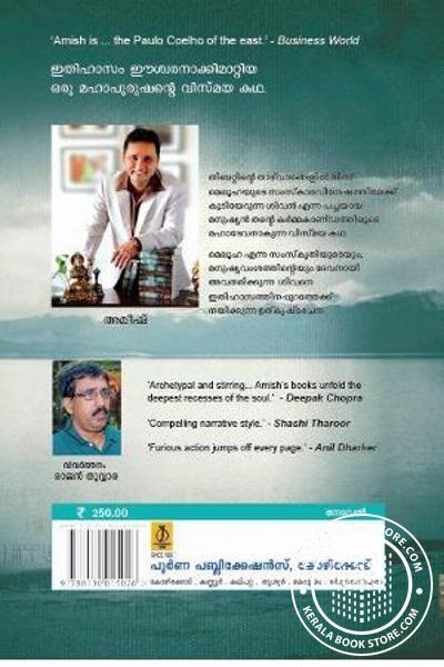 back image of Immortals of Meluha -Malayalam Version-