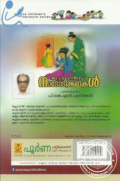 back image of Jappanees Nadodi Kathakal