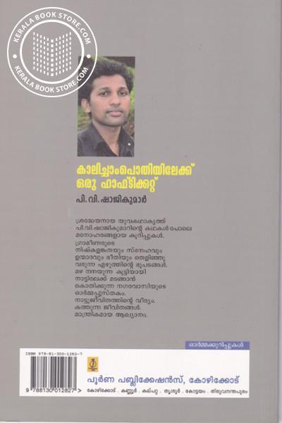 back image of Kalichampothiyilekku Oru Half Ticket