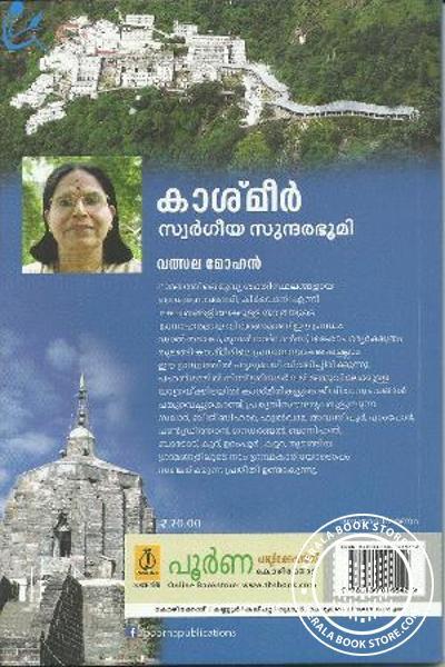 back image of Kasmeer Swargeeya Sundara Bhoomi
