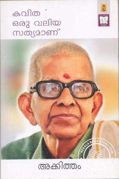 back image of Kavitha Oru Valiya Sathyamanu