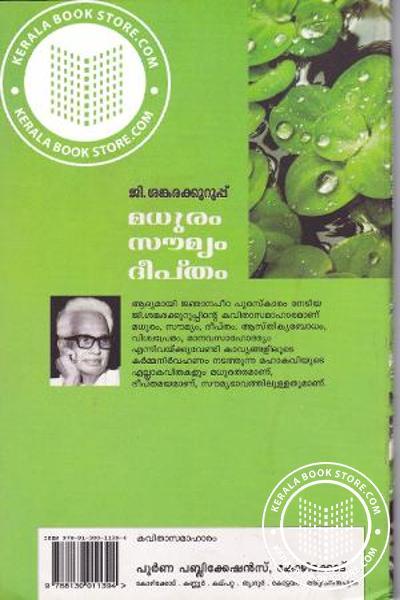 back image of Madhuram Soumyam Deeptham