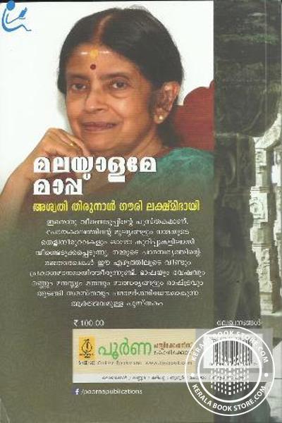 back image of Malayalame Mappu