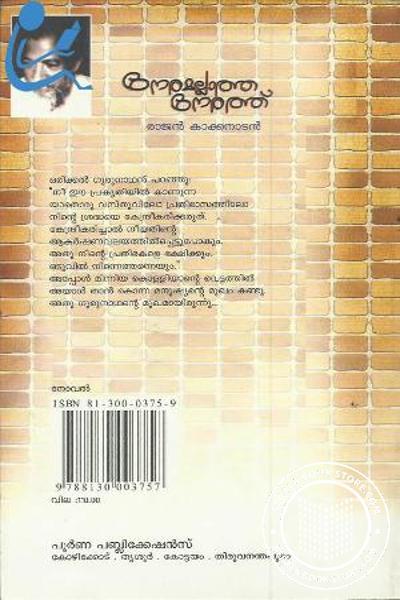 back image of Neramallatha Nerathu