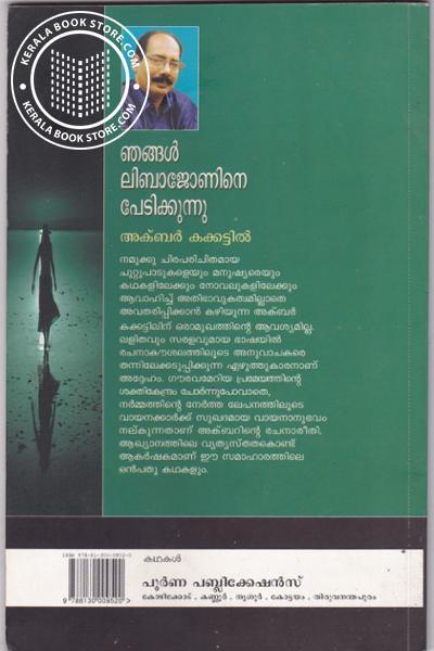 back image of Nhangal Libajohnine Pedikkunnu