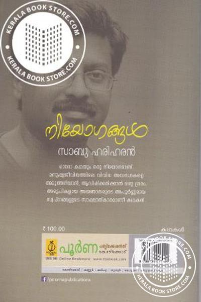 back image of Niyogangal