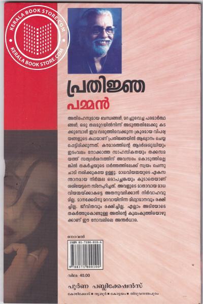 back image of Prathigha