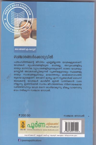 back image of Sancharangalkkoduvil