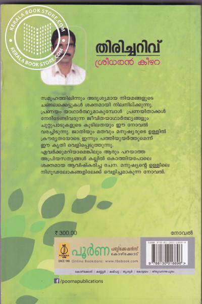 back image of Thiricharivu