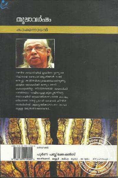 back image of Thulavarsham