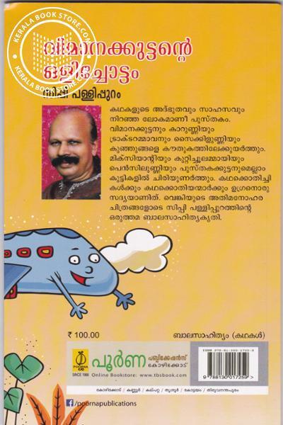 back image of Vimanakkuttante Olichottam