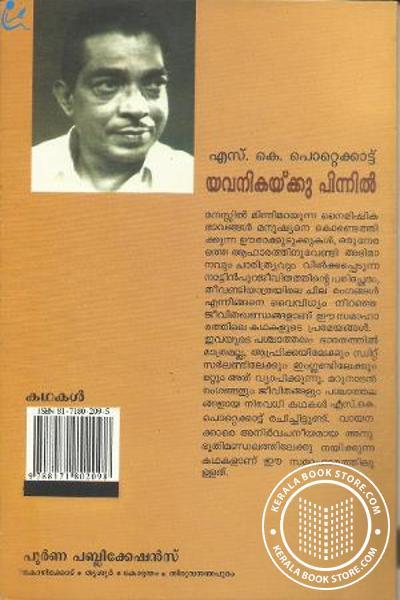 back image of Yavanikakku Pinnil