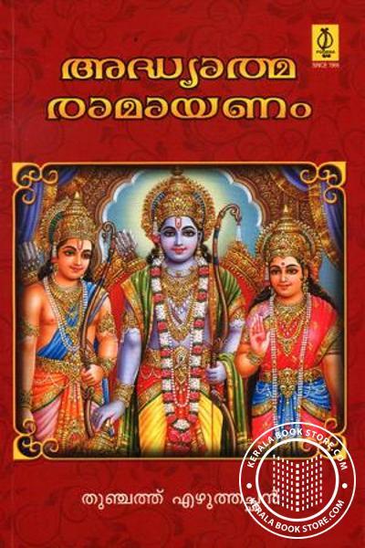 Adyathma Ramayanam