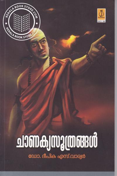 Chanakyasoothrangal