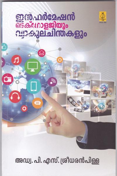 Information Technologiyum Vyakulachinthakalum