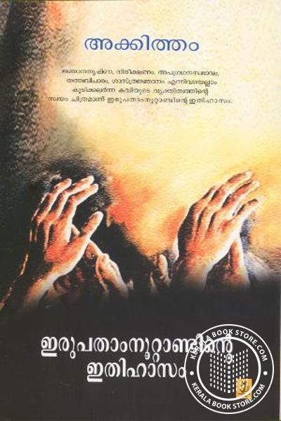 Irupatham Noottantinte Ithihasam