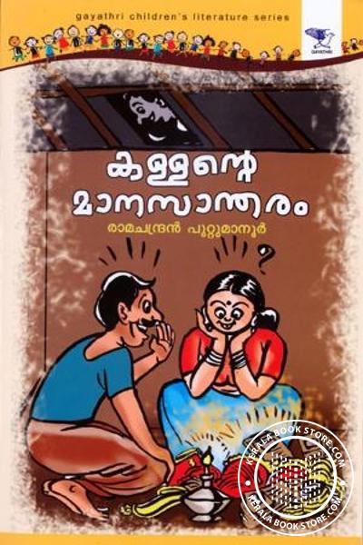 Kallante Maanasantharam