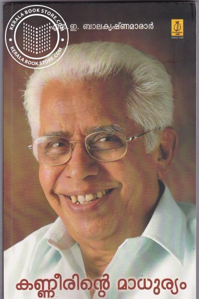 Kanneerinte Madhuryam