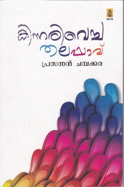 Kinnarivecha Thalappavu