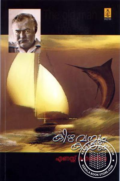 Kizhavanum Kadalum - poorna edition -