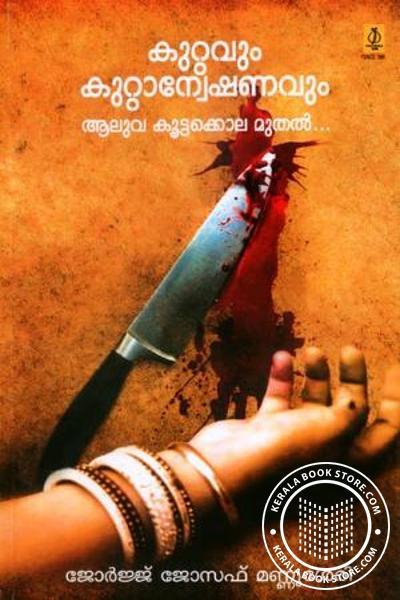Kuttavum Kuttanweshanavum Volume II