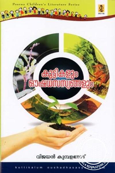 Kuttikalum Oushadha Sasyangalum