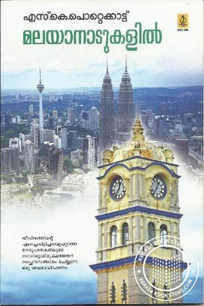 Malaya Naadukalil