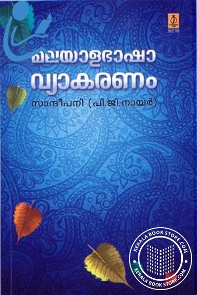 Malayala Bhasha Vyakaranam