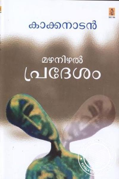 Mazha Nizhal Pradesam