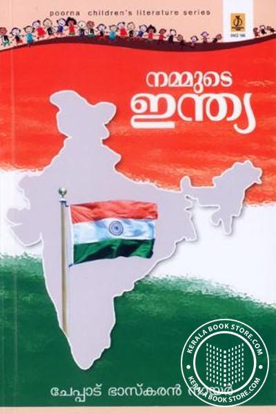 Nammude India