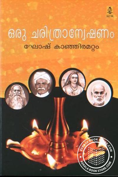Oru CharithranweshaNam