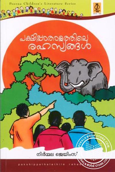 Pakshipaathalathile Rahasyangal