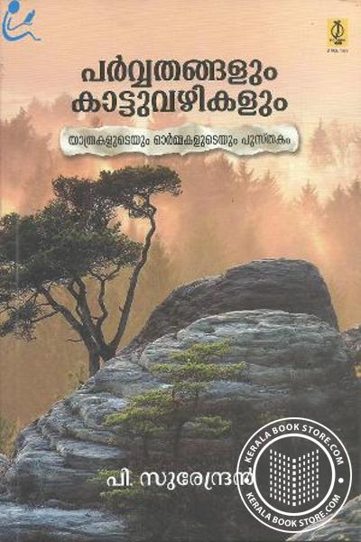 Parvathangalum Kattuvazhikalum