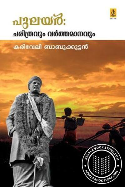 Pulayoor Charithravum Varthamanavum