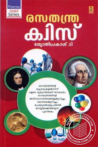 Rasathanthra Quiz