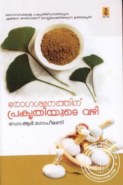 Rogasamanathinu Prakruthiyude Vazhi