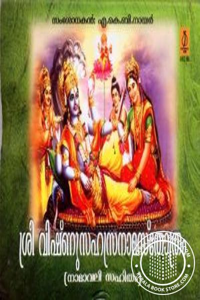 Sree Vishnu SahastaNaama Sthothram