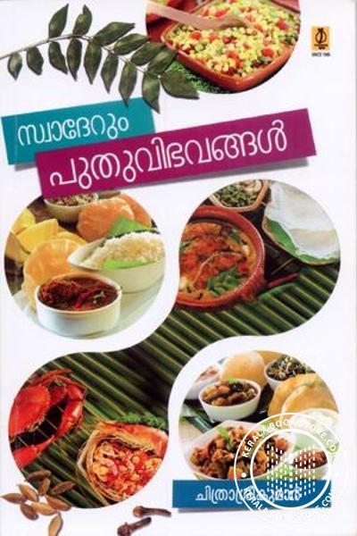 Swaderum Puthu Vibhavangal