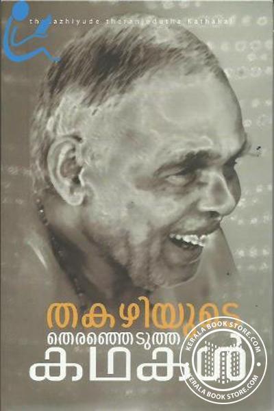 Thakazhiyude Therenjedutha Kathakal