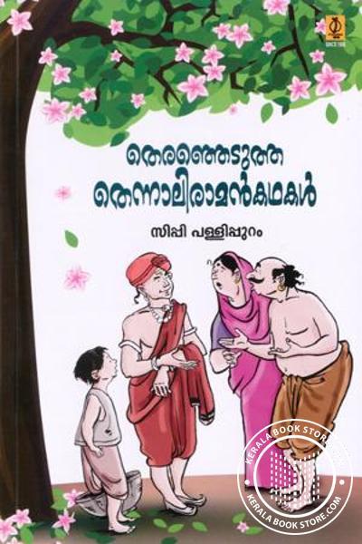 Theranjedutha Thennaliraman Kathakal