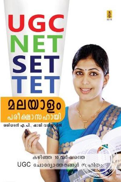 UGC NET SET TET Pareekshakalkkulla Malayalam Pareeksha Sahayi