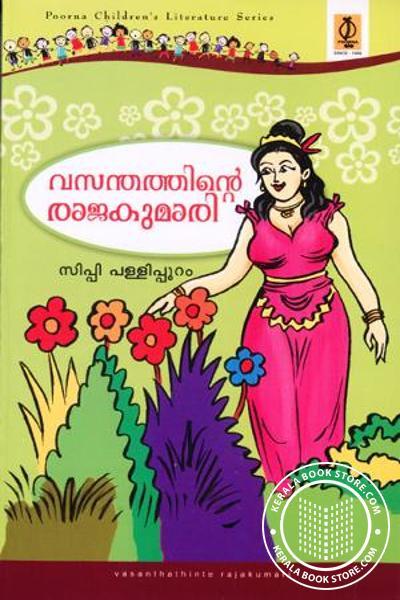 Vasanthathinte Rajakumari