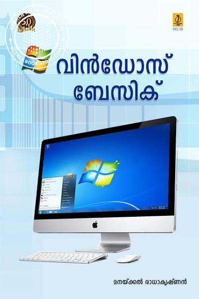 Windows Basic