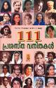 111 Prasatha Vanithakal