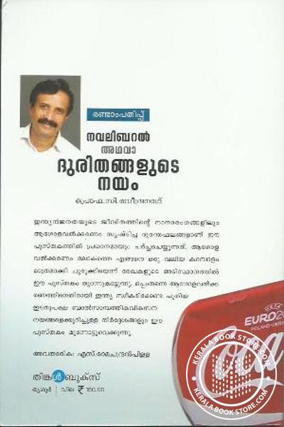 back image of Navaliberal Adhava Durithangalute Nayam